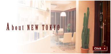NEW TOKYOのご紹介