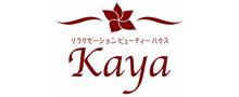 リラクゼーションビューティーハウスKaya